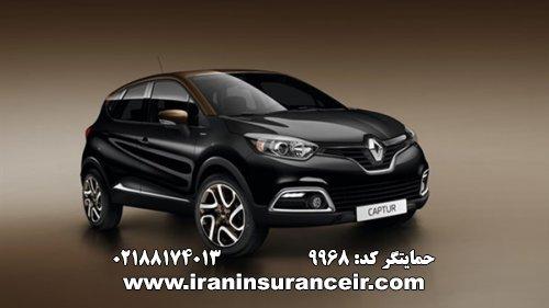 بیمه شخص ثالث رنو کپچر - با گرمکن صندلی : قیمت بیمه شخص ثالث بیمه ایران - محاسبه آنلاین Online Iran Car Insurance