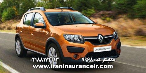 بیمه شخص ثالث رنو ساندرو استپ وی اتوماتیک : قیمت بیمه شخص ثالث بیمه ایران - محاسبه آنلاین Online Iran Car Insurance