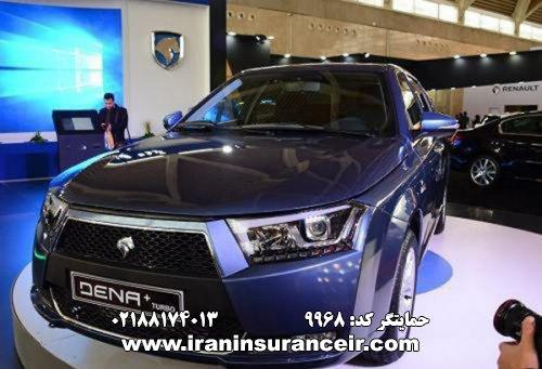 بیمه شخص ثالث دنا پلاس توربو : قیمت بیمه شخص ثالث بیمه ایران - محاسبه آنلاین Online Iran Car Insurance