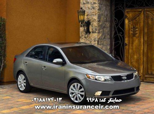 بیمه شخص ثالث کیا سراتو 1600 - دنده ای (آپشنال) : قیمت بیمه شخص ثالث بیمه ایران - محاسبه آنلاین Online Iran Car Insurance