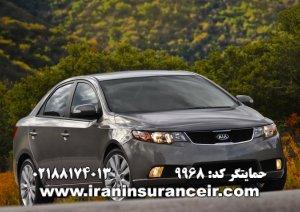 بیمه شخص ثالث کیا سراتو 1600 - دنده ای : قیمت بیمه شخص ثالث بیمه ایران - محاسبه آنلاین Online Iran Car Insurance