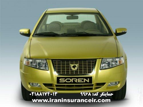 بیمه شخص ثالث سمند سورن ELX جدید توربو : قیمت بیمه شخص ثالث بیمه ایران - محاسبه آنلاین Online Iran Car Insurance