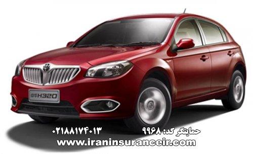 بیمه شخص ثالث برلیانس H320 دندهای : قیمت بیمه شخص ثالث بیمه ایران - محاسبه آنلاین Online Iran Car Insurance