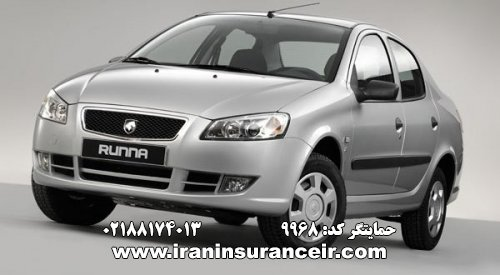 بیمه شخص ثالث رانا LX : قیمت بیمه شخص ثالث بیمه ایران - محاسبه آنلاین Online Iran Car Insurance
