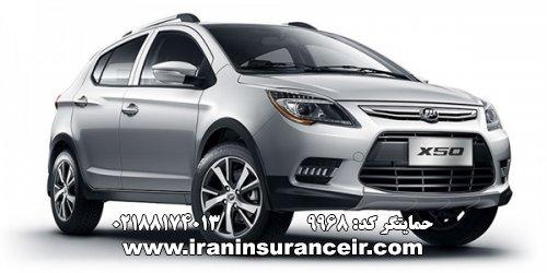 بیمه شخص ثالث لیفان X50 - دنده ای : قیمت بیمه شخص ثالث بیمه ایران - محاسبه آنلاین Online Iran Car Insurance