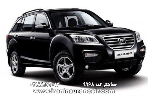 بیمه شخص ثالث لیفان X60 اتوماتیک : قیمت بیمه شخص ثالث بیمه ایران - محاسبه آنلاین Online Iran Car Insurance