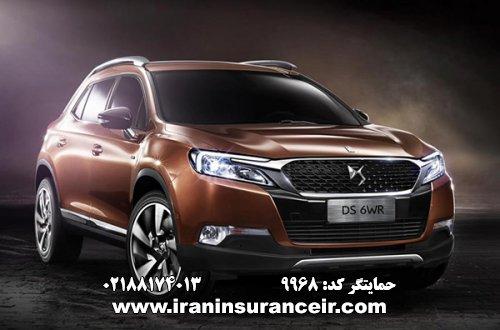 بیمه شخص ثالث دی اس سیتروئن DS6 : قیمت بیمه شخص ثالث بیمه ایران - محاسبه آنلاین خرید اینترنتی internet Online Iran Car Insurance