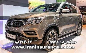 بیمه شخص ثالث سانگ یانگ رکستون G4 : قیمت بیمه شخص ثالث بیمه ایران - محاسبه آنلاین خرید اینترنتی internet Online Iran Car Insurance