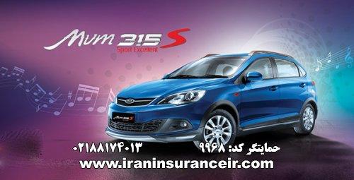 بیمه شخص ثالث ام وی ام MVM 315 هاچبک اسپورت (Excellent) : قیمت بیمه شخص ثالث بیمه ایران - محاسبه آنلاین Online Iran Car Insurance