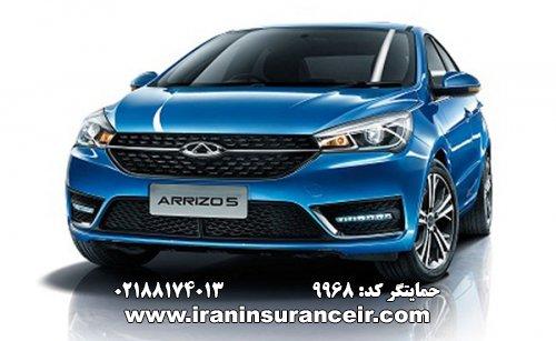 بیمه شخص ثالث چری آریزو 5 (دندهای) : قیمت بیمه شخص ثالث بیمه ایران - محاسبه آنلاین Online Iran Car Insurance