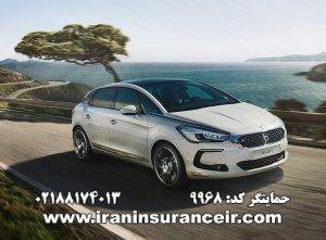 بیمه شخص ثالث دی اس سیتروئن DS5 : قیمت بیمه شخص ثالث بیمه ایران - محاسبه آنلاین خرید اینترنتی internet Online Iran Car Insurance