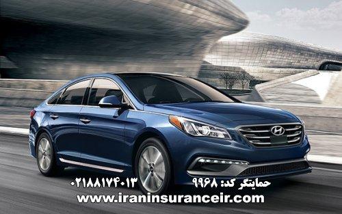 بیمه شخص ثالث هیوندای سوناتا LF : قیمت بیمه شخص ثالث بیمه ایران - محاسبه آنلاین Online Iran Car Insurance
